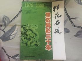 松花石砚 重放异彩三十年1978-2008