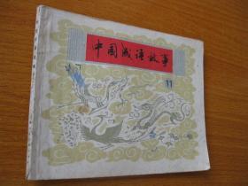 连环画小人书80年版 中国成语故事 第十一册 11册