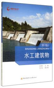 水工建筑物第三3版 孙明权 9787304066147 中央广播电视大学