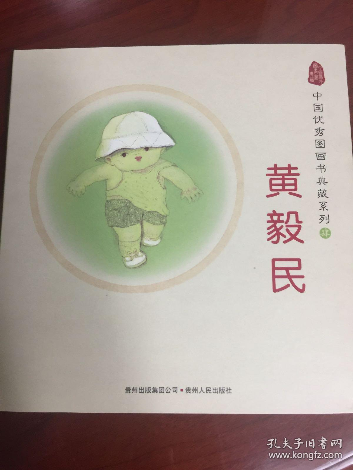 中国优秀图画书典藏系列4:黄毅民(全五册)