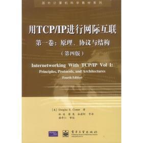 保证正版 用TCP/IP进行网际互联(卷):原理、协议与结构(第四版) 科默(Comer D.E.);林瑶 蒋慧等 电子工业出版
