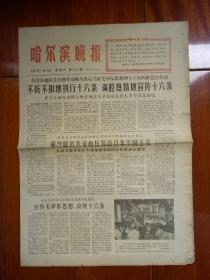 哈尔滨晚报(1966-09-10)