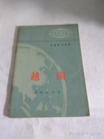 地理知识读物 越南
