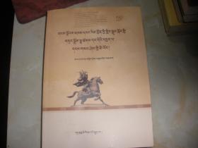 藏族历代格萨尔考述文献研究  藏文版
