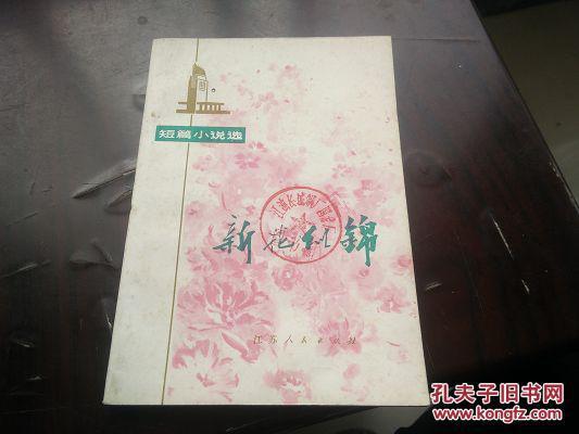 短篇小说选 【新花似锦】 9品
