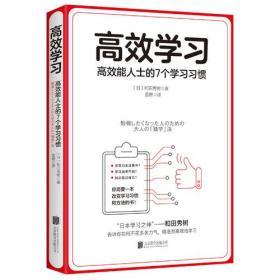 """高效学习(""""日本学习之神""""和田秀树的学习之道)"""