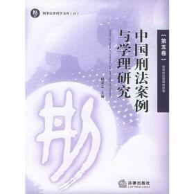 中国刑法案例与学理研究(第五卷)