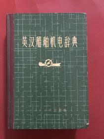 英汉船舶机电辞典