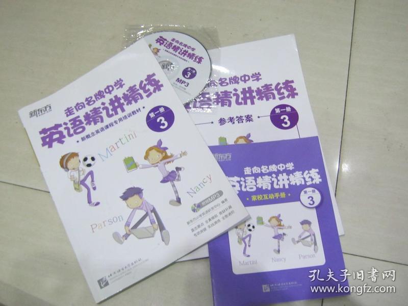 走向名牌中学:英语精讲精练第1册 3/新概念英语课程专用培训教材