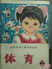 武汉市幼儿园试用教材   体育