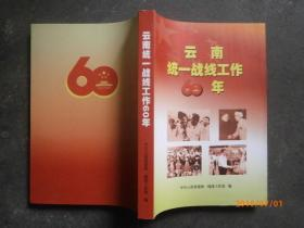 云南统一战线工作60年