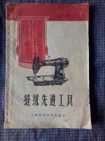 缝纫先进工具(有水痕 75品)(60年一版一印)