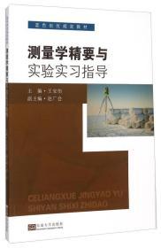 正版二手包邮 测量学精要与实验实习指导 王安怡  9787564161064