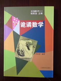 发现世界丛书:诡谲数学