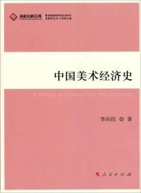 高校社科文库:中国美术经济史