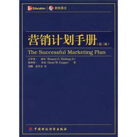 营销计划手册(第3版)