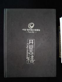 中国·鄂州海宁皮革城开业志禧 皮封纪念册