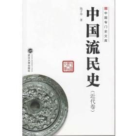 中国专门史文库:中国流民史(近代卷)武汉大学池子华9787307155848