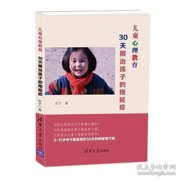 儿童心理教育30天根治孩子的拖延症