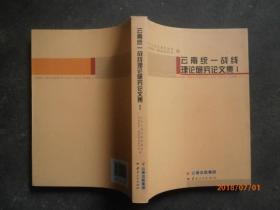 云南统一战线理论研究论文集1