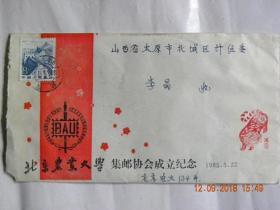 北京农业大学集邮协会成立纪念实寄封(1985年5月22日)纪念封设计者;万宏