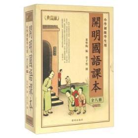 K开明国语课本(套装共4册 小学初级学生用 典藏版 修订版 附繁简