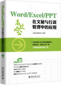 Word/Excel/PPT 在文秘与行政管理中的应用