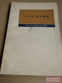 1860年《北京条约》