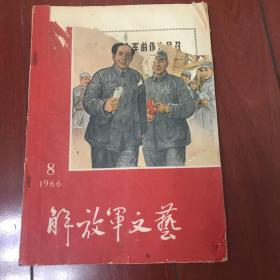 解放军文艺1966年8