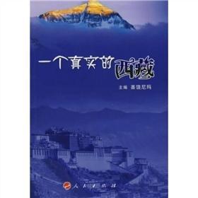 一个真实的西藏