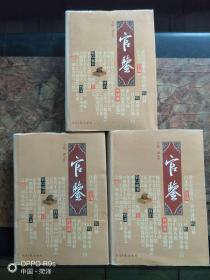 官鉴.【从政之本.从政之法.从政之谋】(全三册)16开精装本