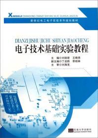 特价现货! 电子技术基础实验教程刘丽君王晓燕9787564114046东南大学出版社