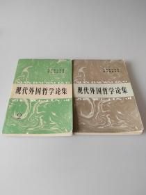 现代外国哲学论集(1,2)