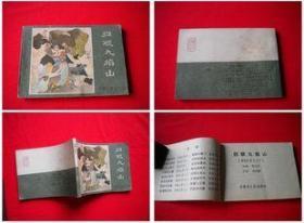 《归顺九焰山》薛刚反唐第十三册,内蒙古1984.8一版一印,1813号,连环画