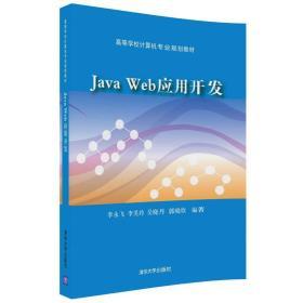 Java Web应用开发/高等学校计算机专业规划教材