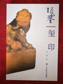 玺印(铜版彩印本)