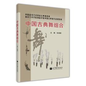 中国古典舞蹈组合 朱清渊 高等教育出版社 9787040327410
