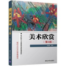 美术欣赏(第3版)(高等院校人文素质教育课程规划教材)
