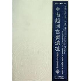南越国宫署遗址:岭南两千年中心地(图册)