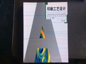 高等教育自学考试艺术设计专业指定教材:印刷工艺设计.