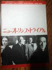 日文原版 电影《失控的陪审团》宣传册(达斯汀霍夫曼、约翰库萨克、吉恩哈克曼)