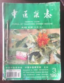 正版   中医杂志 1997年【第3.4.5.6.7.9.10.11.12期】9本合售