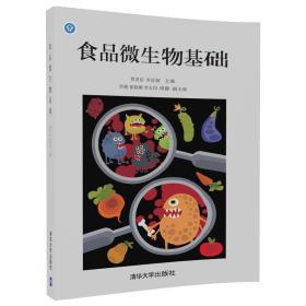 食品微生物基础