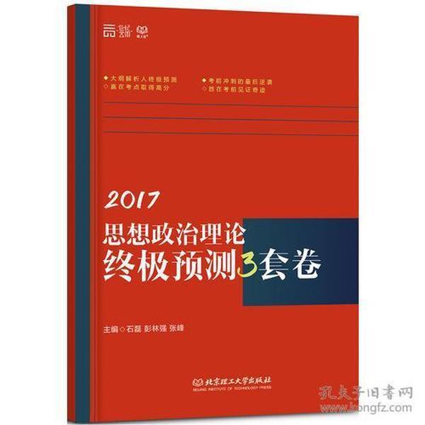 2017思想政治理论终极预测3套卷