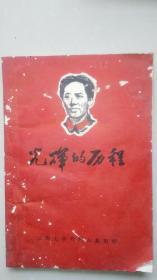 光辉的历程(毛主席革命斗争大事记)    附录2:林彪同志简历 江西大学毕业生献礼【店2】