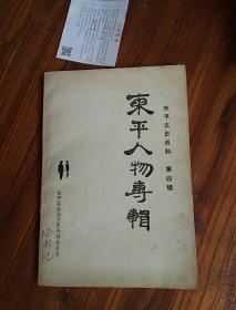 东平文史资料第四辑东平人物专辑