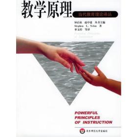 教学原理——当代教育理论译丛