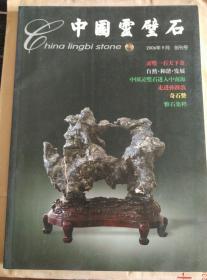 《中国灵璧石》2006.9创刊号