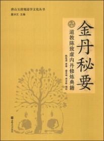 唐山玉清观道学文化丛书:金丹秘要(道教陈致虚内丹修炼典籍)