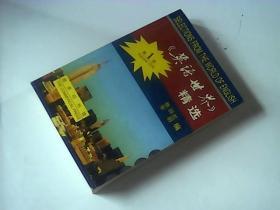 英语世界精选  第1册